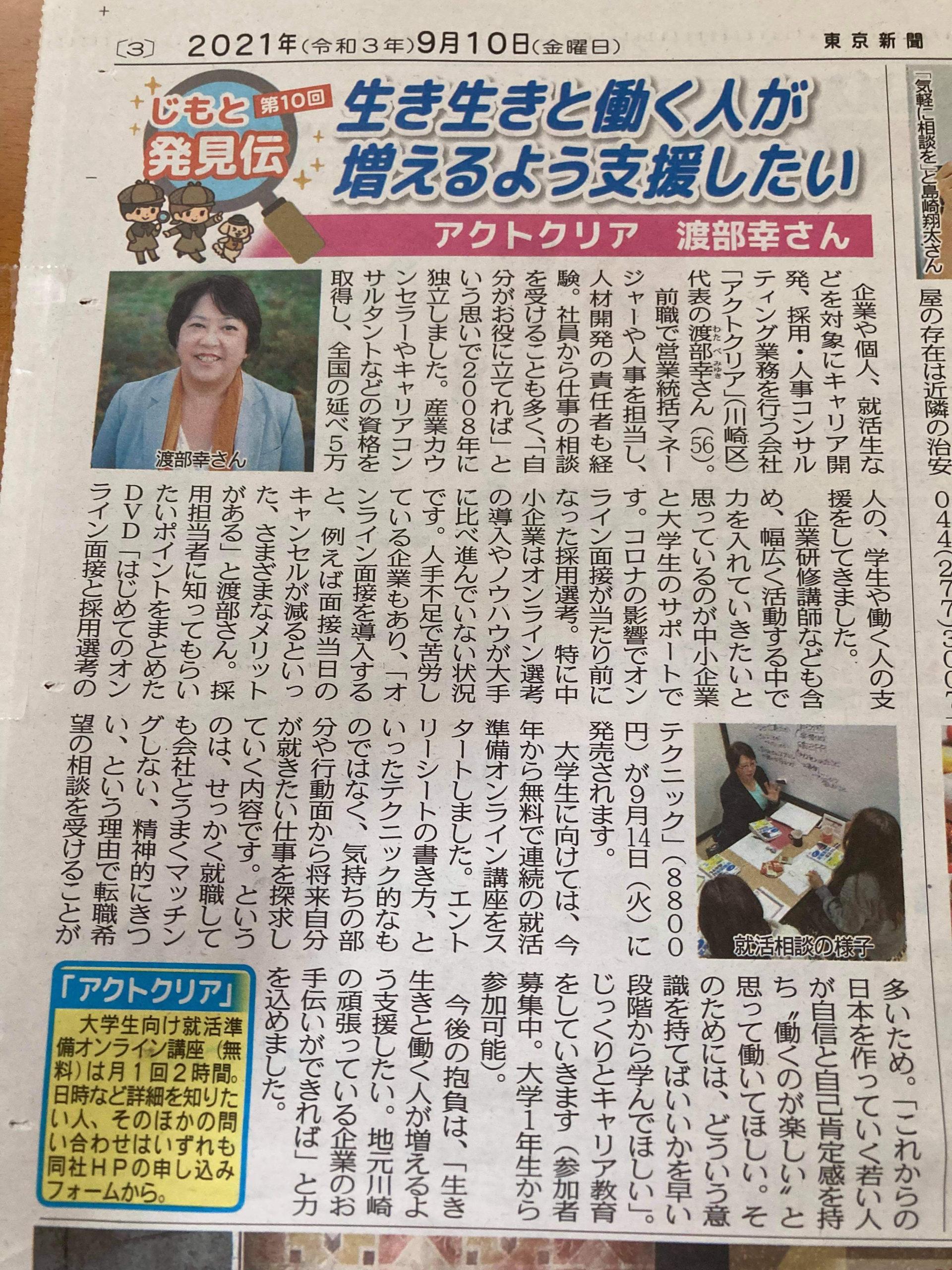 東京新聞TODAY川崎版「じもと発見伝」9/10に掲載されました