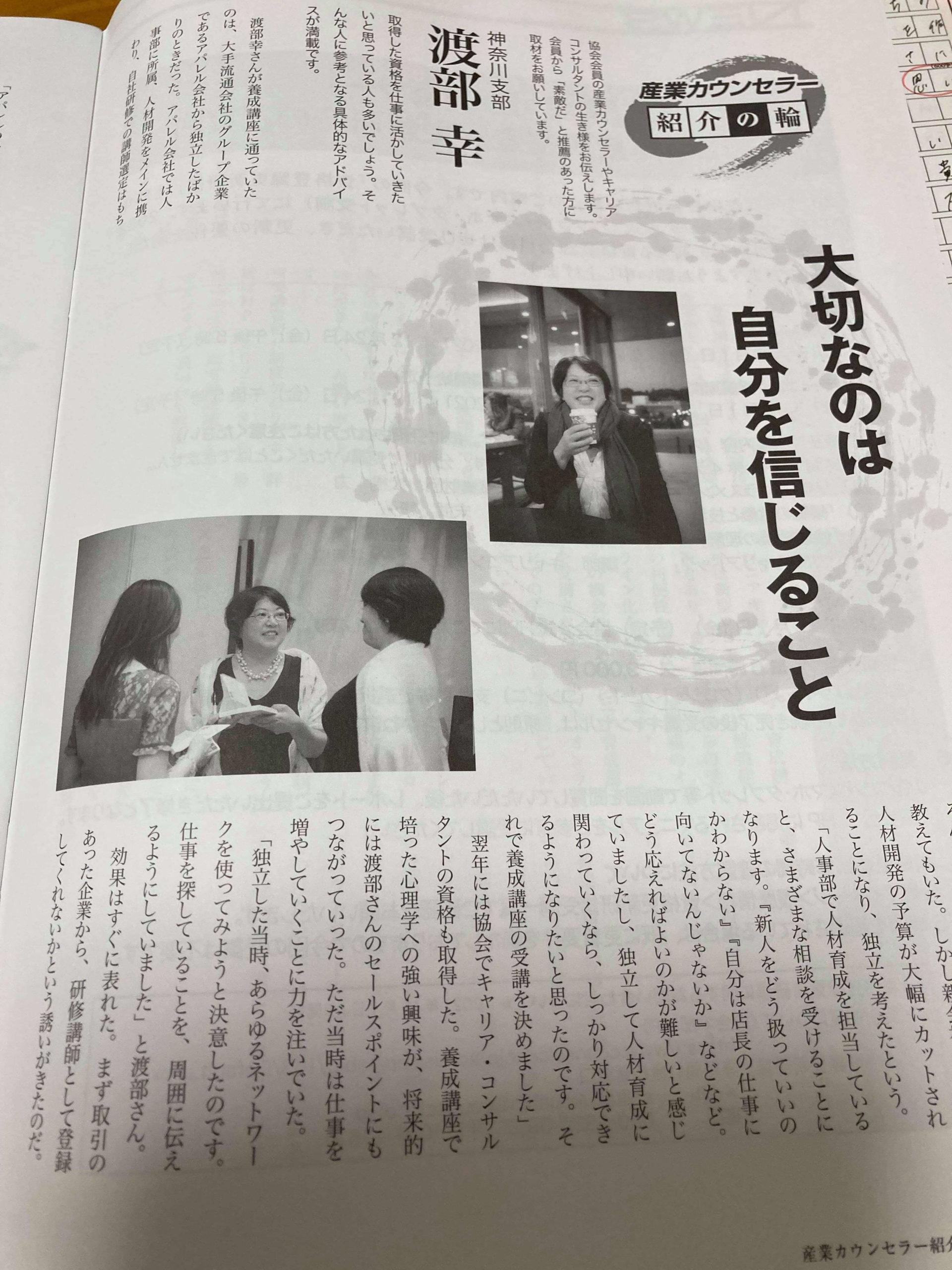 日本産業カウンセラー協会会報誌「JAICO 産業カウンセリング」9-10月号に掲載いただきました